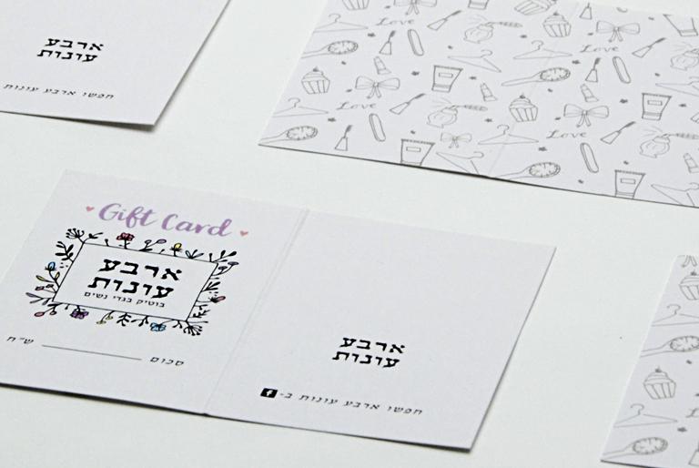 עיצוב כרטיס מתנה ממותג