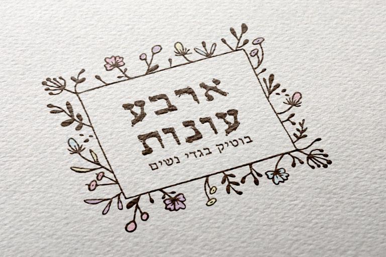 עיצוב לוגו לחנות בגדי נשים