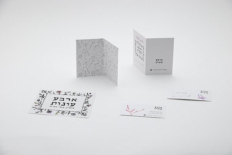 עיצוב כרטיס ביקור ולוגו