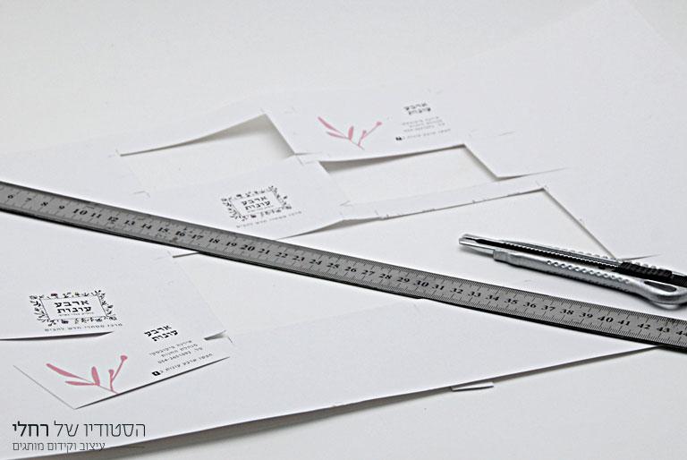 הדפסת ניסיון של כרטיסי הביקור, חיתוך ביתי