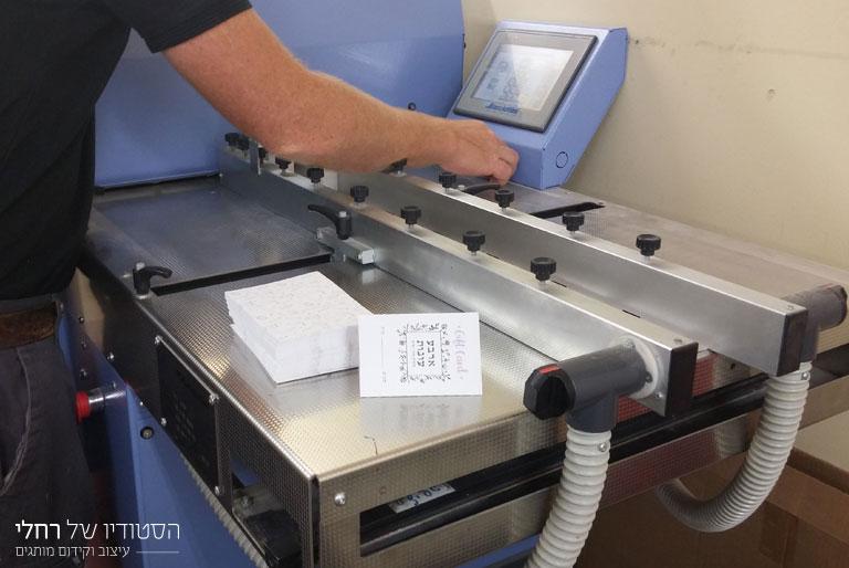 הכרטיסים העמוצבים בחיתוך בבית הדפוס