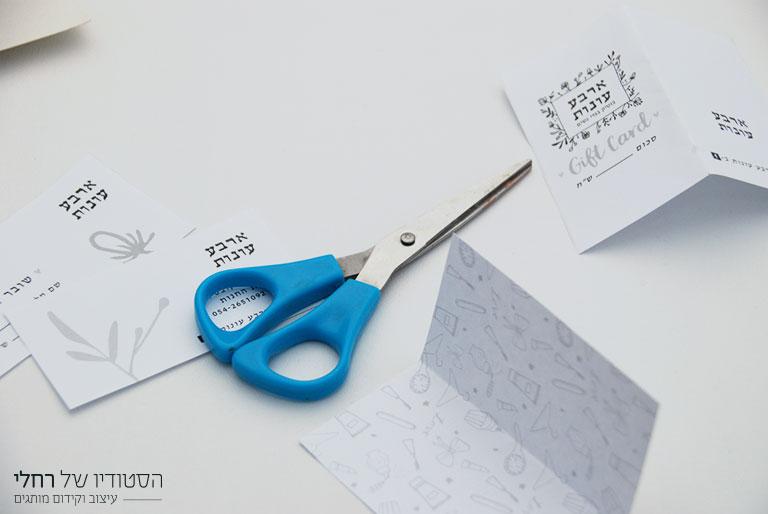 הדפסה ביתית לכרטיסי הביקור