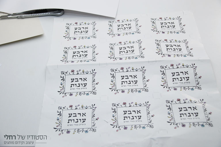 הדפסת מדבקות עם לוגו