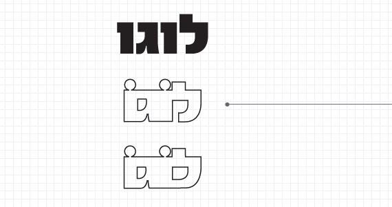 עיצוב לוגו שלב 2: עיבודי מחשב