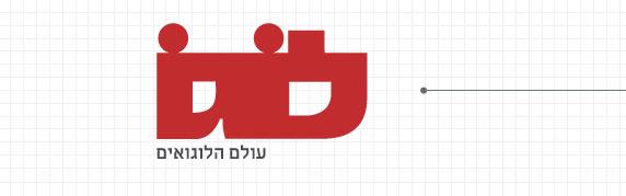 עיצוב לוגו: הלוגו הסופי: