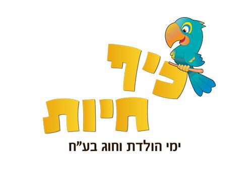 עיצוב לוגו לעסק צעיר