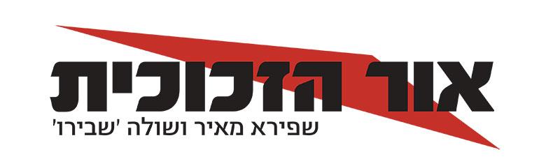 עיצוב לוגו לאור הזכוכית