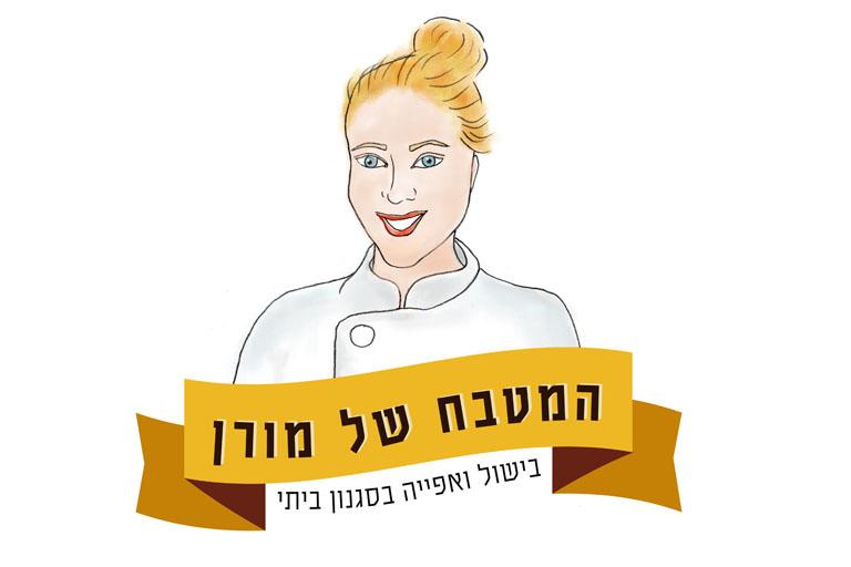עיצוב לוגו, המטבח של מורן