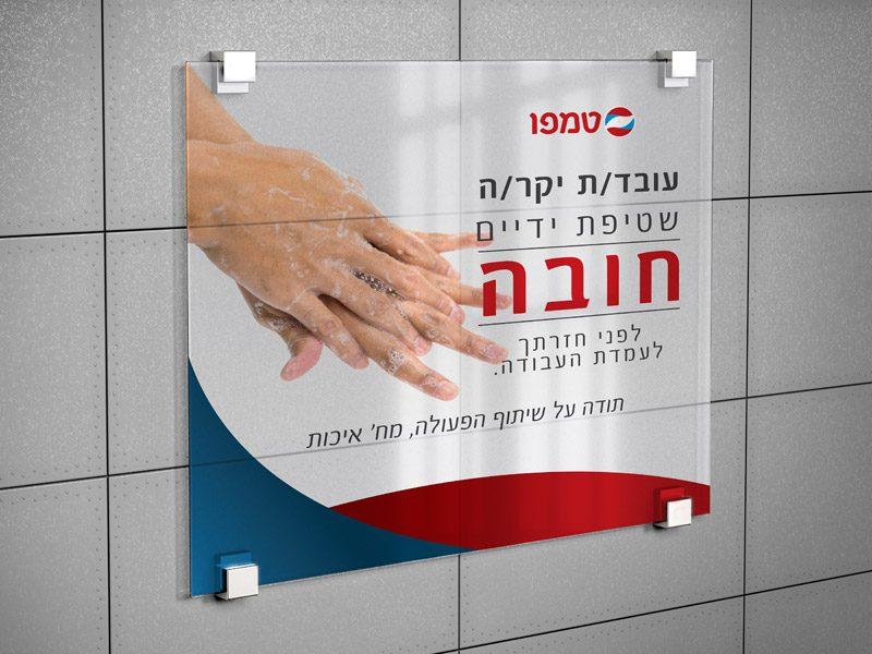 עיצוב גרפי לשלט שטיפת ידיים