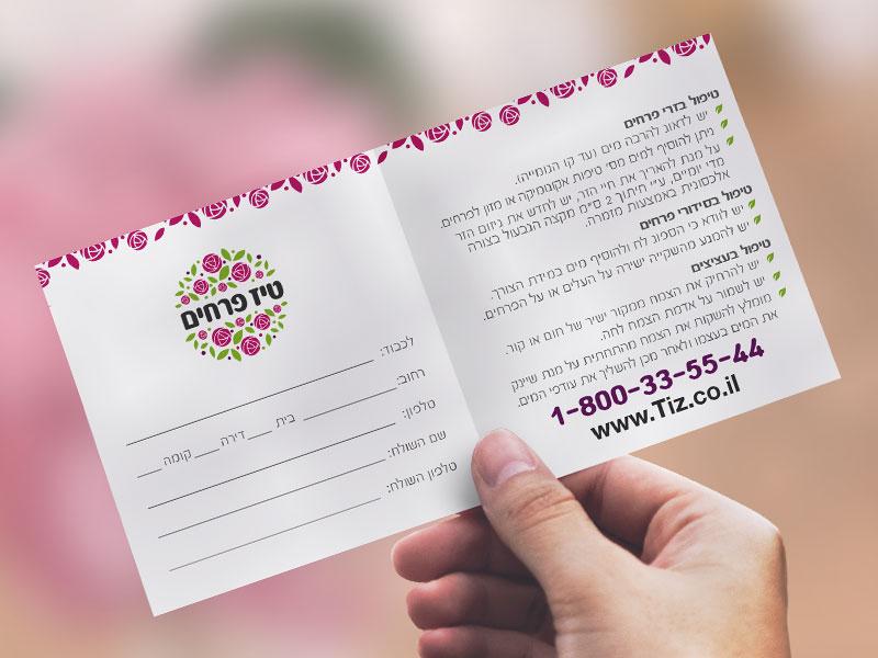 עיצוב כרטיס ממותג למשלוחי הפרחים