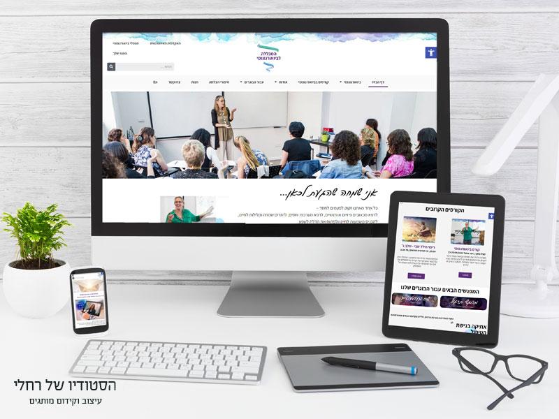 עיצוב אתר תדמית וקורסים